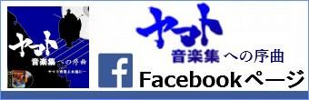 ヤマト音楽集への序曲 Facebookページ