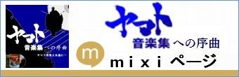 ヤマト音楽集への序曲 mixiページ