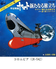 戦艦 旅立ち 新た ヤマト 宇宙 2205 なる
